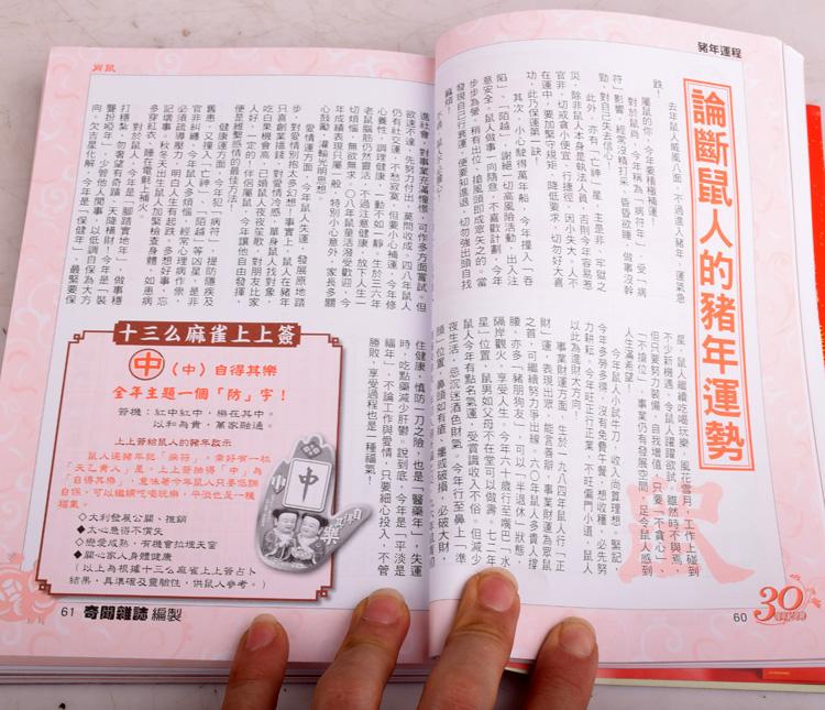 李居明2019猪年运程书