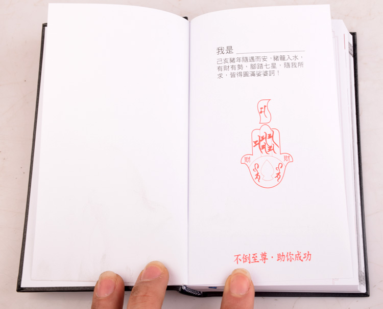 李居明2019猪年通胜术数日记簿