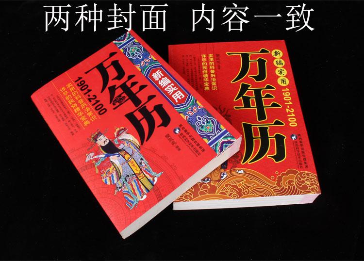 1901年-2100年万年历新编实用民俗历法宝典攀岚岚编著