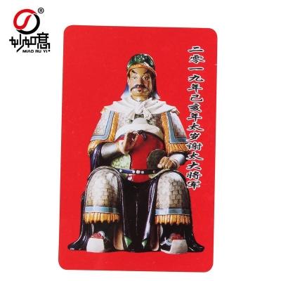 2019年猪年太岁符卡谢太大将军己亥年化太岁平安宗教卡片