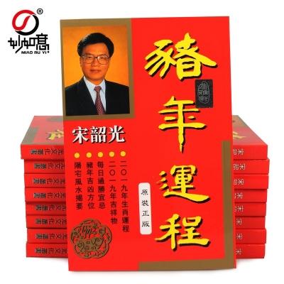 正版2019年宋韶光猪年运程每日通胜宜忌十二生肖推算老黄历吉凶方位