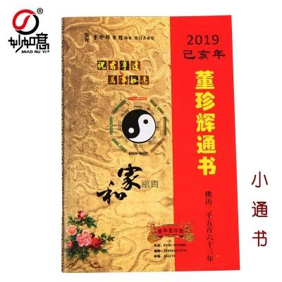 正宗2019年董珍辉通书星华堂己亥猪年择吉老黄历日历通胜小通书