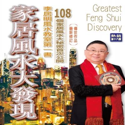 原装正版香港李居明书籍《家居风水大发现》易懂的风水入门书