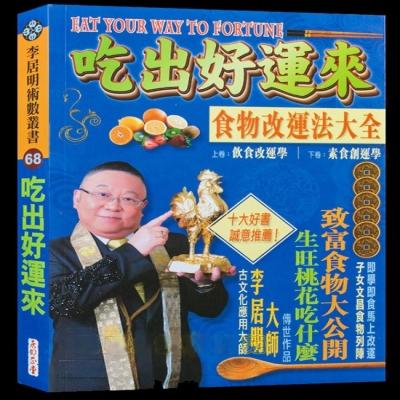 香港原装正版李居明书籍《吃出好运来》日常饮食补运吉凶秘密