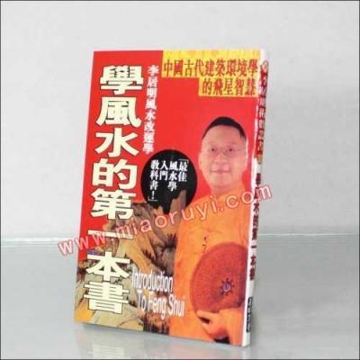 李居明书籍《学风水的第一本书》风水入门佳作