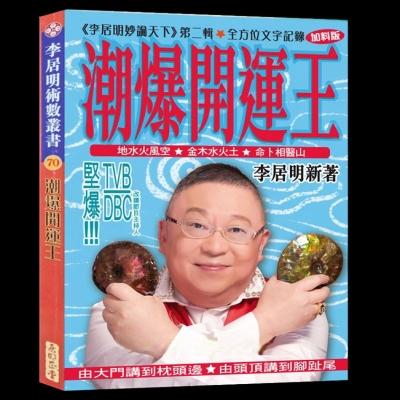 李居明书籍妙论天下2《潮爆开运王》家居风水讲透透香港原装正版