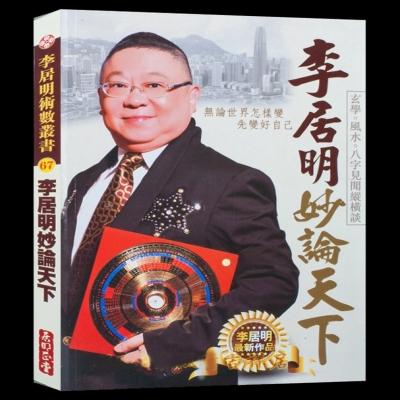 原装正版香港李居明书籍《妙论天下》玄学八字风水