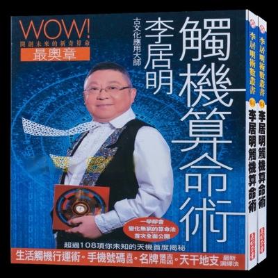 李居明大师最新书籍《触机算命术》生活八字算命一学即会