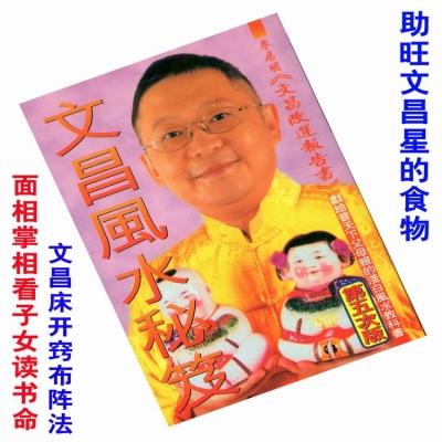 李居明术数书籍《文昌风水秘笈》为子女布学业布阵