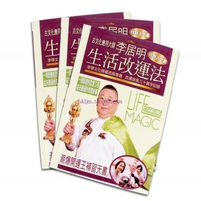 香港原装正版李居明风水术数书籍《生活改运法》从生活中学会开运秘籍