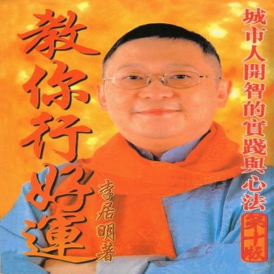 李居明风水术数书籍《教你行好运》城市人开智的实践与心法