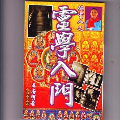 李居明风水术数书籍《佛灵人全集之灵学入门》