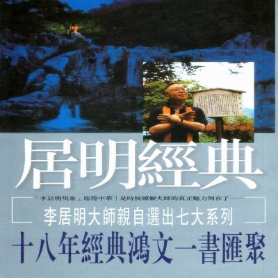李居明风水术数书籍《居明经典》灵学佛学饿命学经典