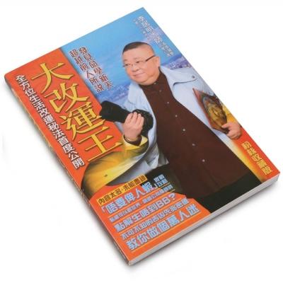 香港原装正版李居明风水术数书籍《大改运王》全方位生活改运秘籍