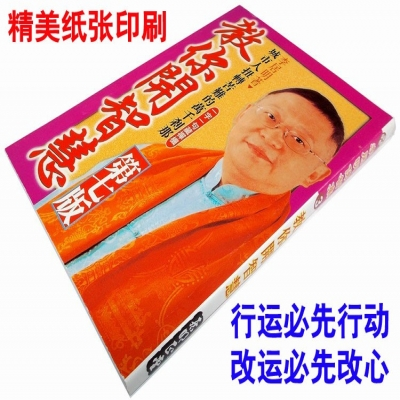 李居明风水术数书籍《教你开智慧》城市人扭转苦难的万千刹那