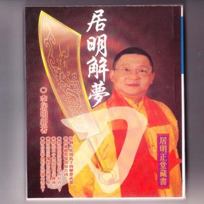 李居明风水术数书籍《居明解梦刀》通过梦境预知吉凶解梦秘笈