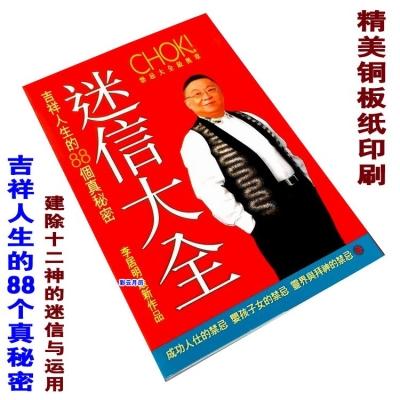 李居明风水术数书籍《迷信大全》吉祥人生88个真秘密成功人仕秘密