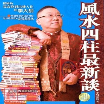 李居明风水术数书籍《风水四柱最新谈》讲述最深历的命理与风水