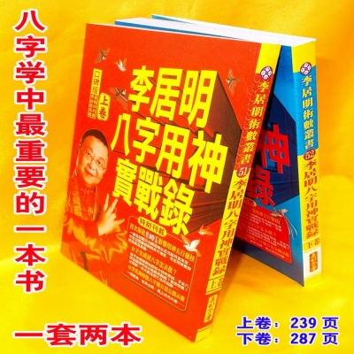李居明风水术数书籍《八字用神实战录》上下卷