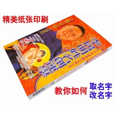 李居明风水术数书籍《姓名创运学》改名取名不求人