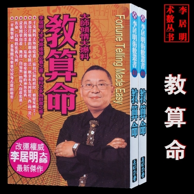 李居明风水术数书籍《教算命》八字神算进修八字命理