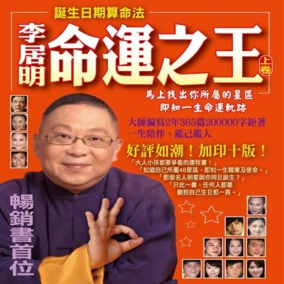 李居明风水术数书籍《命运之王》上卷教你看破自已看通别人