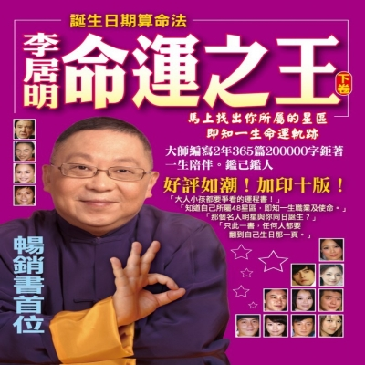 李居明风水术数书籍《命运之王》下卷教你看破自已看通别人
