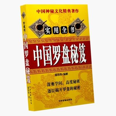 邵伟华书籍《中国罗盘秘笈》罗经使用方法图解实用说明书解说