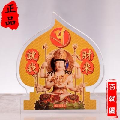 香港正品李居明2019年吉祥物百就图台座摆件可永久摆放