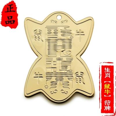 香港正品李居明2019年鼠牛生肖符牌猪年十二生肖商赢招财符牌