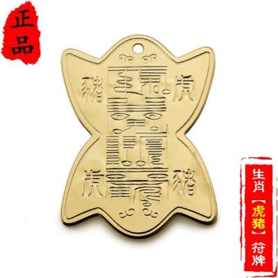 香港正品李居明2019年虎猪生肖符牌猪年十二生肖加旺物商赢符牌