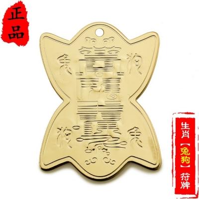 香港正品李居明2019年狗兔生肖符牌猪年十二生肖加旺物商赢符牌