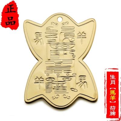 香港正品李居明2019年马羊生肖符牌猪年十二生肖加旺物商赢符牌