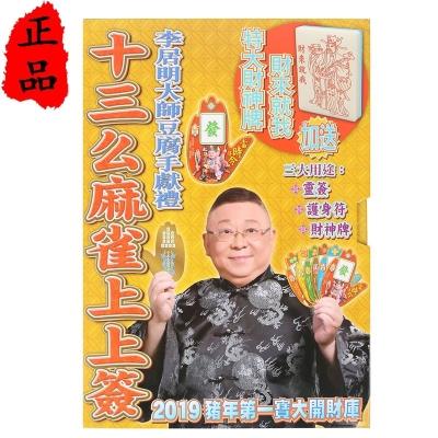 香港正品李居明2019年十三么麻雀上上签塔罗牌猪年求签问吉凶天