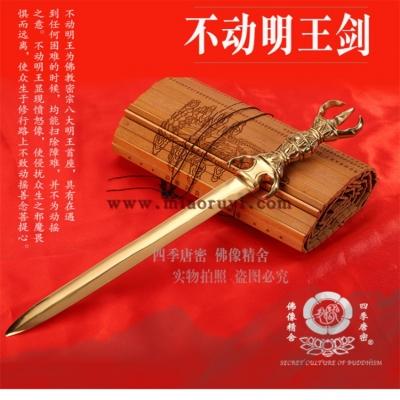 香港正品李居明风水法器不动明王剑不动剑全真铜明王剑化煞辟邪修行