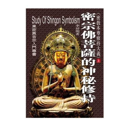 香港李居明大师东密真言宗入门佛教书籍《密宗佛菩萨的神秘修持 上卷》教你修密宗