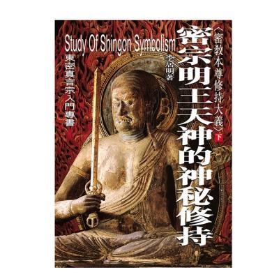 香港李居明大师东密真言宗入门佛教书籍《密宗明王天神的神秘修持 下卷》教你修密宗