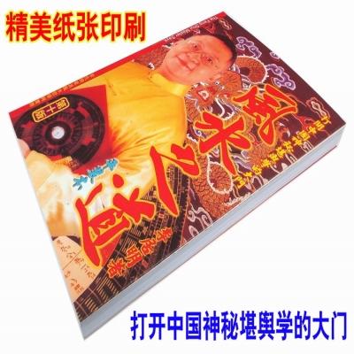 李居明风水术数书籍《风水之道》风水理论及实战技法