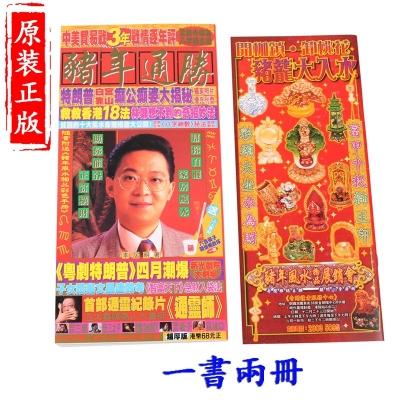 香港原正版李居明2019年猪年通胜书择日工具书