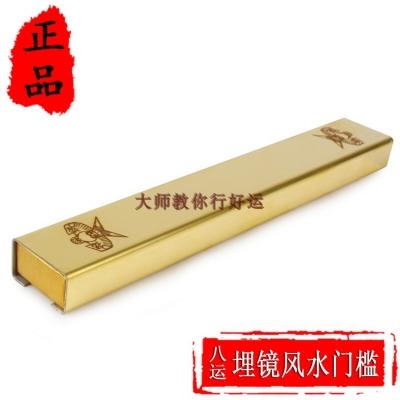 香港正品李居明风水物八运埋镜风水门槛铜槛化门冲门对门