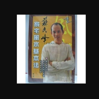 苏民峰家宅风水基本法