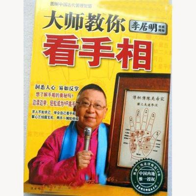 香港原装正版李居明大师教你看手相