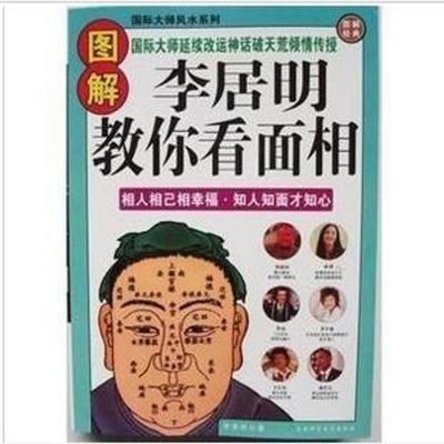 香港原装正版李居明教你看面相