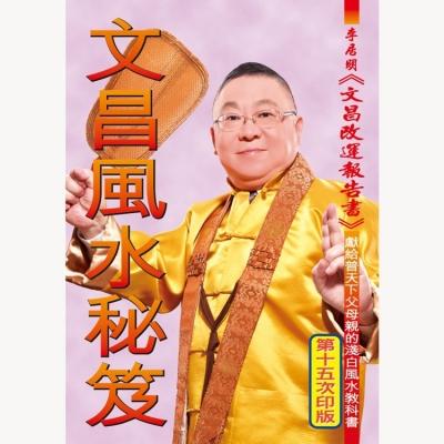 香港原装正版李居明文昌风水秘笈