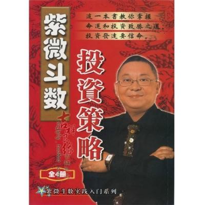 香港原装正版李居明投资策略