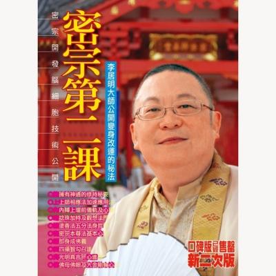 香港原装正版李居明密宗第二课