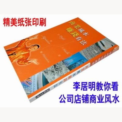 香港原装正版李居明商业风水赚钱有法