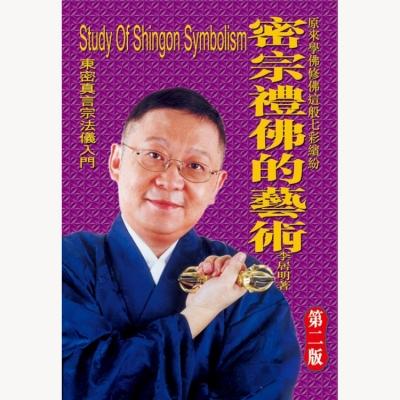 香港原装正版李居明密宗礼佛的艺术