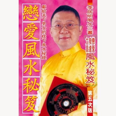 香港原装正版李居明恋爱风水秘笈
