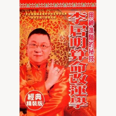 香港原装正版李居明算命改运学